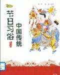 中国传统节日习俗
