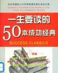 一生要读的50本成功经典