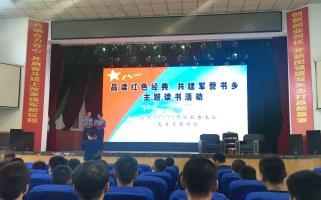 中国梦——品读红色经典,共建军营书香