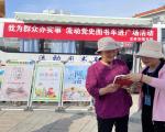 图书流动服务车走进市标广场开展阅读推广活动2